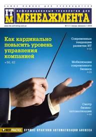журнал «ИТМ» №1-2/2010