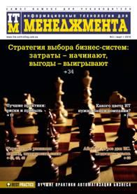 журнал «ИТМ» №3/2010