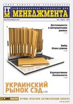 журнал «ИТМ» №4/2010