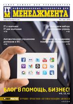 журнал «ИТМ» №5/2010