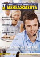 журнал «ИТМ» №6/2010