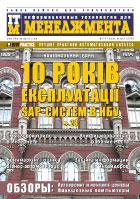 журнал «ИТМ» №7-8/2010