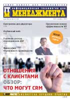 журнал «ИТМ» №9/2010