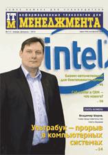 журнал «ИТМ» №1-2/2012
