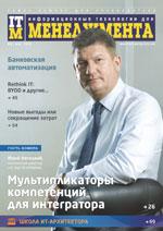 журнал «ИТМ» №5/2012