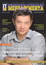 журнал «ИТМ» №6/2012