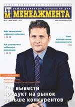 журнал «ИТМ» №7-8/2012