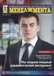 !!ITM_3_13_cover-1