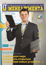 журнал ИТМ 7-8/2013
